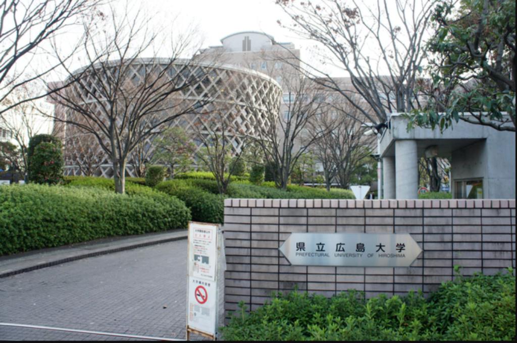 県立広島大学