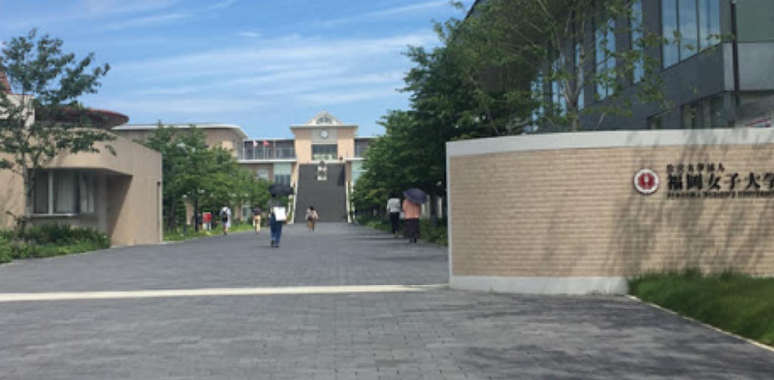 福岡女子大学