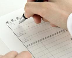 管理栄養士の履歴書書き方