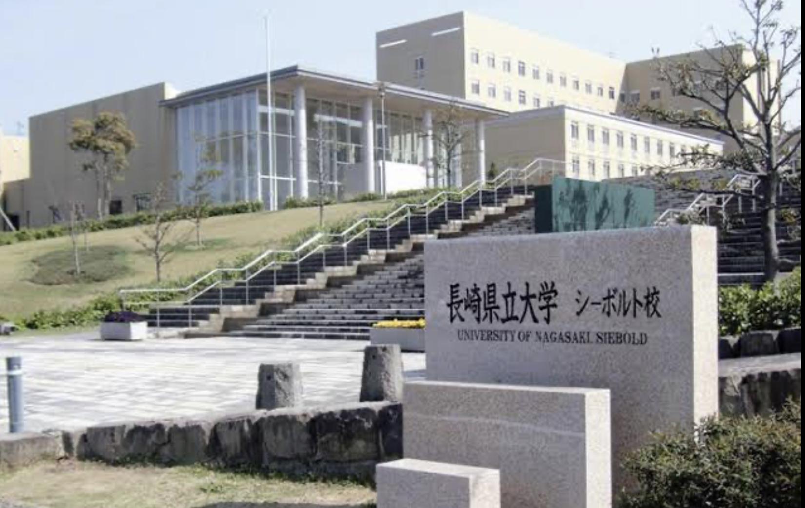 長崎県立大学キャンパス