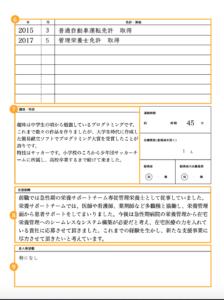 管理栄養士の履歴書