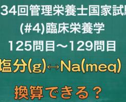 第34回管理栄養士国家試験 臨床栄養学 125問目〜129問目
