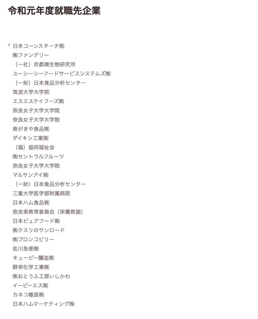 奈良女子大学 就職先
